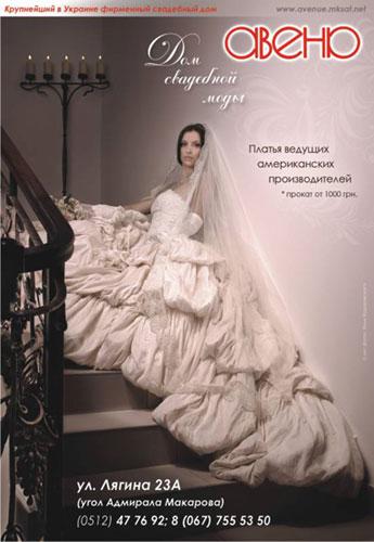 Свадебные салоны Николаев » Страница 3